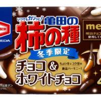 亀田製菓、毎年人気の冬季限定商品「柿の種 チョコ&ホワイトチョコ」が登場。