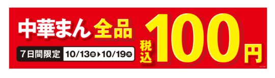 ミニストップ、今だけお得な「中華まん全品100円セール」を期間限定で実施。