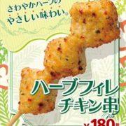"""ミニストップ、ヘルシー""""鶏むね肉""""を使った「ハーブフィレチキン串」を新発売。"""