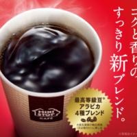 """ミニストップ、コクと香りの""""すっきり新ブレンド""""ホットコーヒーをリニューアル。"""