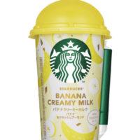 スタバ、チルドカップシリーズに「バナナクリーミーミルク」が新登場。
