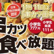 """串カツ田中、完全予約者限定の""""1,111円で串カツ食べ放題""""を開催。"""