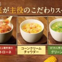 """サブウェイ、野菜が主役""""黄・赤・緑""""3種スープの発売を開始。"""