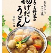 丸亀製麺、ごろごろ野菜と鶏の旨み広がる「揚げだしうどん」が期間限定で登場。