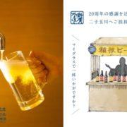 """蛇口からビール、二子玉川ガレリアで""""箱根ビール大感謝祭""""開催。"""