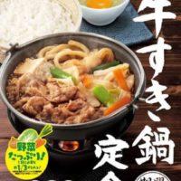 """すき家、毎年冬の""""定番商品""""「牛すき鍋定食」が今年も発売決定。"""