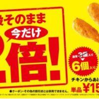 ロッテリア、今だけお得な「チキンからあげっと」増量キャンペーンを開催。
