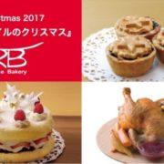"""ローズベーカリー、""""英国スタイルのクリスマス""""商品を都内4店舗で販売。"""