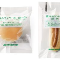 モスバーガー、米粉のバンズを使用した低アレルゲンメニューをリニューアル。