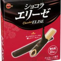 ブルボン、ビターチョコでコーティングしたエリーゼ 「ショコラエリーゼ」を新発売。