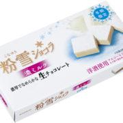 ブルボン、白い生チョコ 「粉雪ショコラ濃ミルク」を期間限定で発売開始。