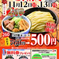 三田製麺所、つけ麺が1杯500円になる「感謝祭」が2日間限定で開催。