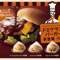 コメダ、ハンバーグが1.5倍になった「ドミグラスバーガー」を新発売。