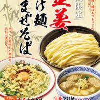 """つけ麺専門店""""三田製麺所""""、冬季限定で「生姜つけ麺」、「生姜まぜそば」のあったか商品を発売。"""