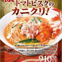 太陽のトマト麺、最もリッチな冬限定商品「濃密トマトビスクのカニクリ」が登場。