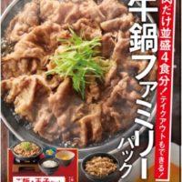 【肉の日】吉野家、牛肉だけ並盛4食分のテイクアウト商品を店内でも提供。