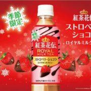 コカ・コーラ、季節限定の紅茶花伝「ストロベリーショコラ」が発売開始。