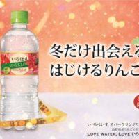 コカ・コーラ、いろはすの冬季限定フレーバー「りんごのスパークリング」が発売。