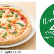 """カプリチョーザ、""""ピザの日記念""""人気メニューのピッツァ・マルゲリータを500円で販売。"""