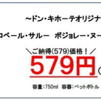 """ドン・キホーテ""""ボジョレー・ヌーヴォー""""を8年連続市場最安値579円で販売。"""