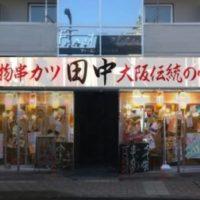 串カツ田中、北陸エリア初出店となる「金沢店」をオープン。