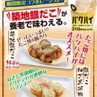 養老乃瀧で「築地銀だこ」提供コラボ開催、築地銀だこハイボール酒場では「養老牛丼」提供。