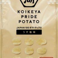湖池屋、日本産じゃがいもの無垢な味わい「KOIKEYA PRIDE POTATO うす塩味」を発売。