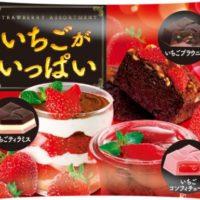 チロルチョコ、ロングセラーの詰め合わせ「いちごがいっぱい」を新発売。