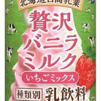 アキュアメイド、まるで飲むソフトクリームの贅沢バニラミルクから 新味「いちごミックス」を発売。