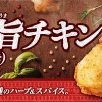 ミニストップ、13種のハーブ&スパイス使った「極旨チキン」を新発売。
