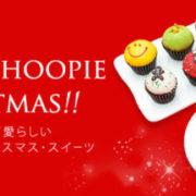 """クリスマス限定""""ウーピーパイ""""入り「カップケーキBOX」がチャプチーノに新登場。"""