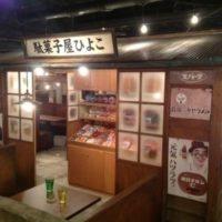 駄菓子バー、昭和レトロ感タップリ。新宿に駄菓子食べ放題のバーがオープン。