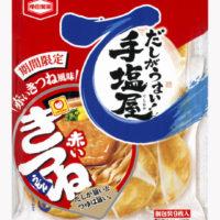 """亀田製菓、「手塩屋」「揚一番」と東洋水産の""""あの味""""が初コラボ。"""