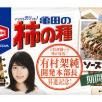 亀田製菓、人気の味わい「亀田の柿の種 ソースマヨ味」が期間限定で再登場。