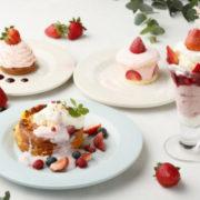 タルタート、甘酸っぱくて大人可愛い「いちごフェア」が期間限定で開催。