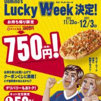 【神企画】ドミノピザ最安値のMサイズ750円、一部地域では650円をテイクアウト限定で提供。