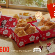 ケンタッキー、オリジナルチキンや人気サイドメニューが詰まった「ケンタお重」3種を数量限定で販売。
