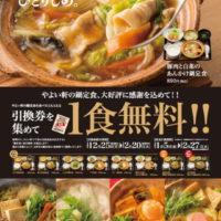 やよい軒、6鍋食べると1鍋無料。食べて集める鍋定食キャンペーン開催。