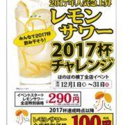 ほのぼの横丁全店「レモンサワー1杯100円(税抜)」企画開催、2017杯チャレンジ公約で実現。