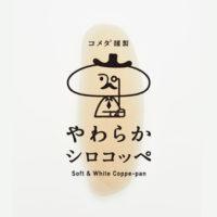 コメダ謹製「やわらかシロコッペ」が京都初出店、期間限定ショップをオープン。