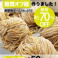 【低糖質】博多ラーメン専門店「博多一幸舎」、糖質オフ麺を導入。