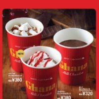 ロッテリア、オリジナル「ガーナミルクチョコレート」シリーズに冬の新商品が登場。