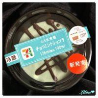 「主食にしたい」セブンイレブンのチョコミントショコラが「めちゃくちゃ美味い」と評判。
