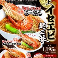大阪王将、年末年始にぴったりな至福の一杯「極上イセエビらーめん」が登場。