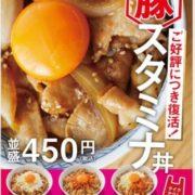 """吉野家、""""にんにく""""を利かせた特製タレの「豚スタミナ丼」が復活。"""