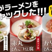 """一風堂、豆腐一丁250gでボリューム満点""""麺なし""""メニューに新商品が登場。"""