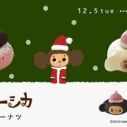 ドーナツ専門店フロレスタ、「チェブラーシカ クリスマスドーナツ」を期間限定で発売。
