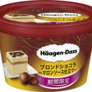 ハーゲンダッツ、ローソン限定で「ブロンドショコラ」を期間限定発売。