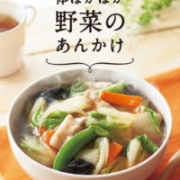 ほっともっと、体ぽかぽか野菜のあんかけ「中華あんかけごはん」が登場。