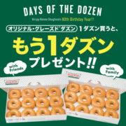クリスピークリームドーナツ、1ダズン買うともう1ダズン無料キャンペーン開催。